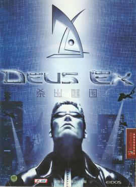 Deus Ex game specification